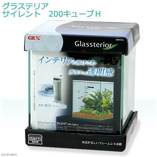 GEX グラステリア 贈り物 サイレント 200キューブH お一人様5点限り 20cmキューブ水槽 水槽セット セール価格 初心者