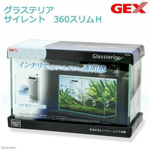 メーカー直売 GEX グラステリア サイレント 360スリムH 数量限定 初心者 36cmスリム水槽 水槽セット お一人様1点限り