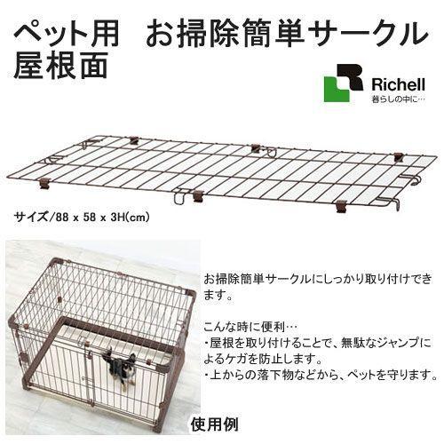 (訳ありセール 格安) リッチェル 新生活 ペット用 お掃除簡単サークル 90−60 屋根面 お一人様2点限り