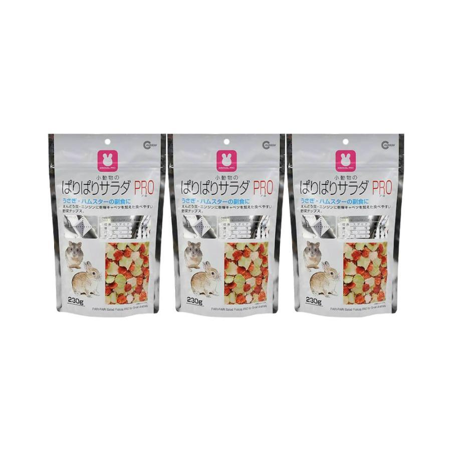 マルカン ぱりぱりサラダ PRO 230g 3袋 小動物 フード おやつ