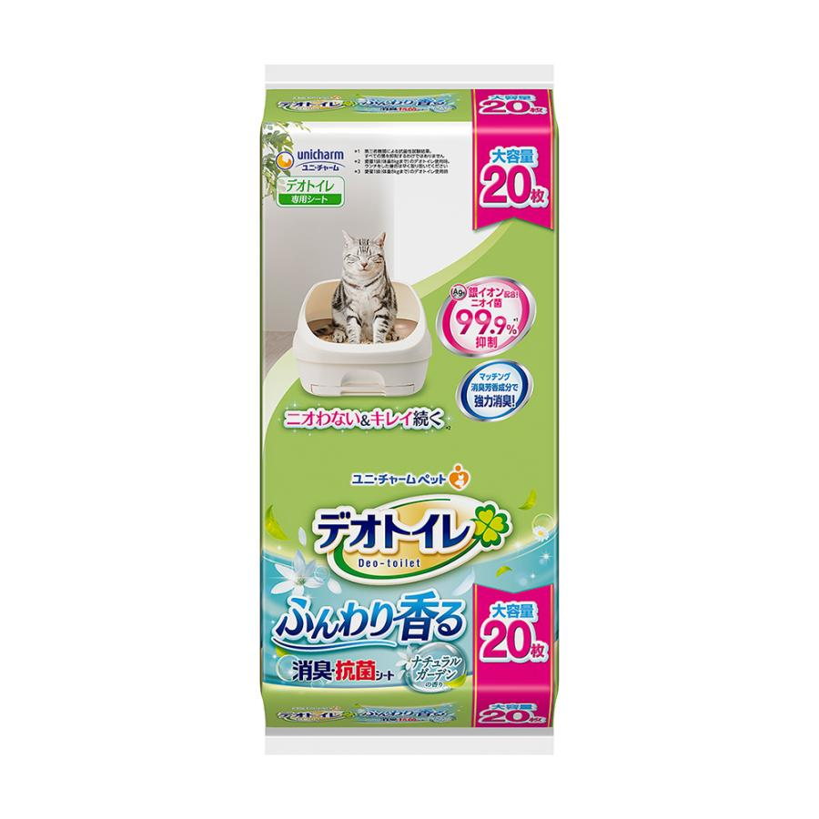 ふんわり香る消臭・抗菌シート ナチュラルガーデンの香り 大容量20枚入