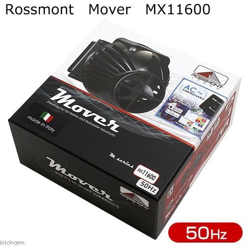 □取寄せ商品 Rossmont Mover M11600 50Hz ウェーブメーカー 沖縄別途送料