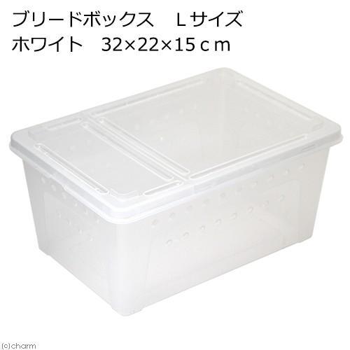 ブリードボックス Lサイズ ホワイト 感謝価格 32×22×15cm メーカー公式ショップ