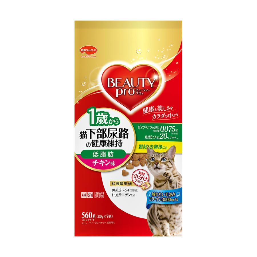 ビューティープロ キャット 猫下部尿路の健康維持 低脂肪 1歳から チキン味 560g(80g×7袋) キャットフード|チャーム charm PayPayモール店