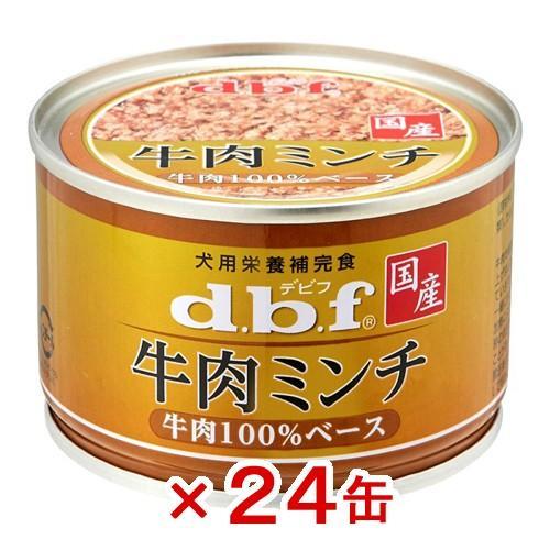 デビフ 牛肉ミンチ 牛肉100%ベース 150g 24缶入り 沖縄別途送料
