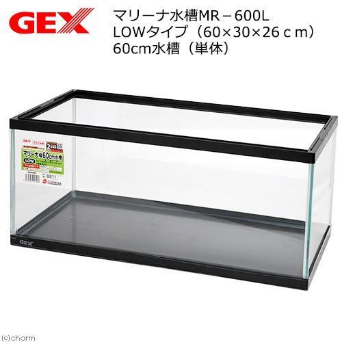 GEX マリーナ水槽MR−600L LOWタイプ 60×30×26cm お一人様1点限り 品質保証 ジェックス 単体 60cm水槽 おしゃれ