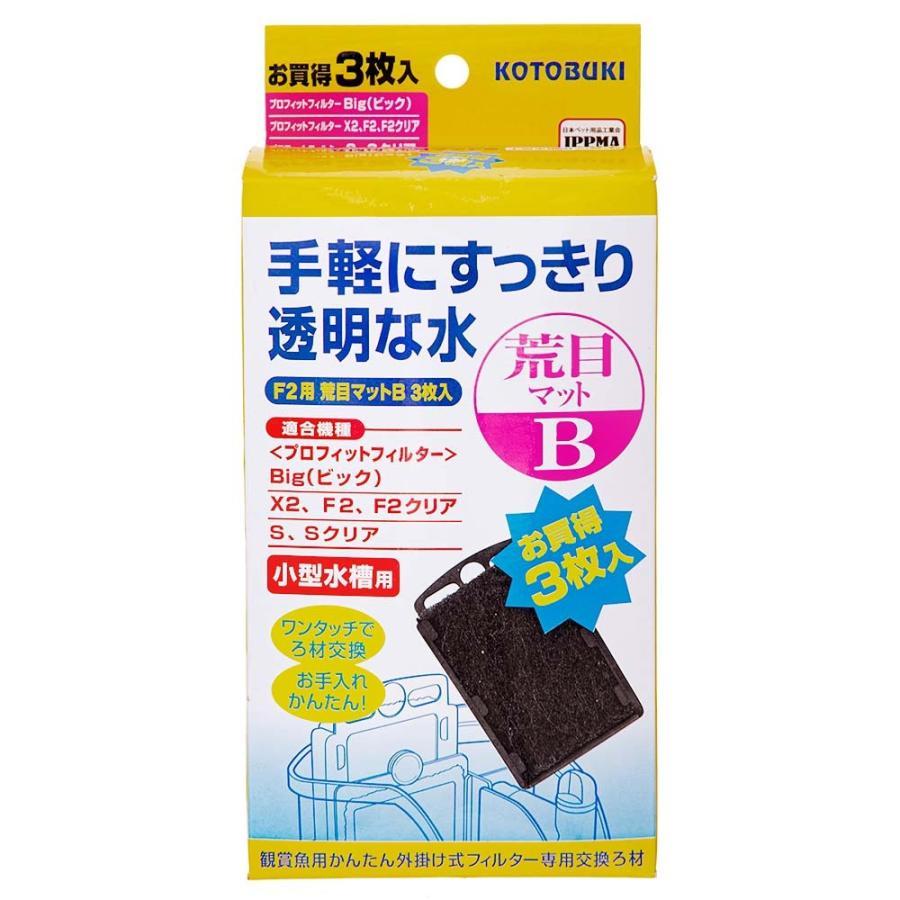 コトブキ工芸 kotobuki プロフィットフィルターF2 定番の人気シリーズPOINT 高級 ポイント 入荷 3枚入 荒目マットB X2用