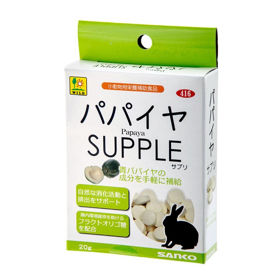 三晃商会 マート SANKO メーカー公式 パパイヤサプリ 20g