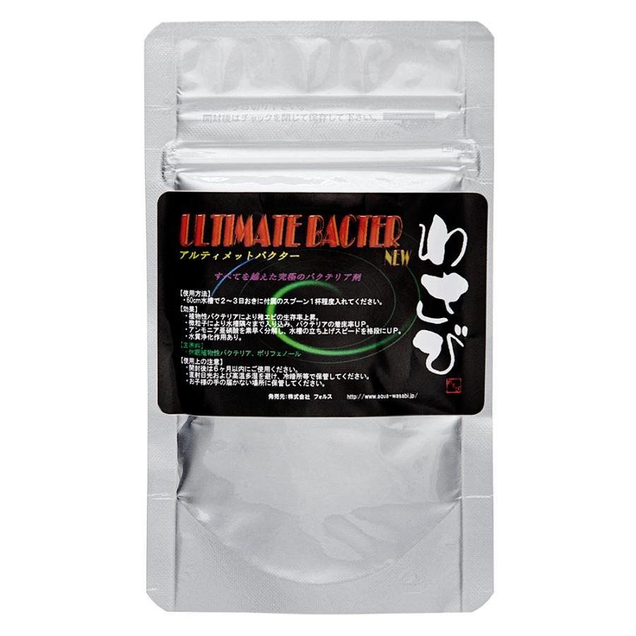 アルティメットバクター ULTIMATE お気に入り 実物 BACTER 20g エビ 飼育