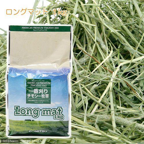 オリミツ 簡易パッケージ ロングマット 1kg うさぎ 牧草 メーカー直売 お一人様6点限り 毎日がバーゲンセール