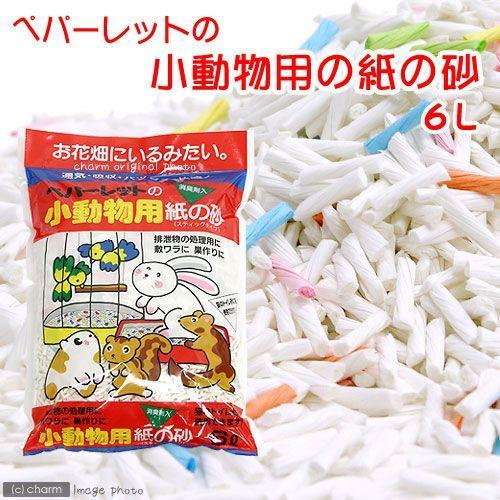 ペパーレットの小動物用 紙の砂 低価格 6L トイレ砂 即日出荷 小動物用 紙