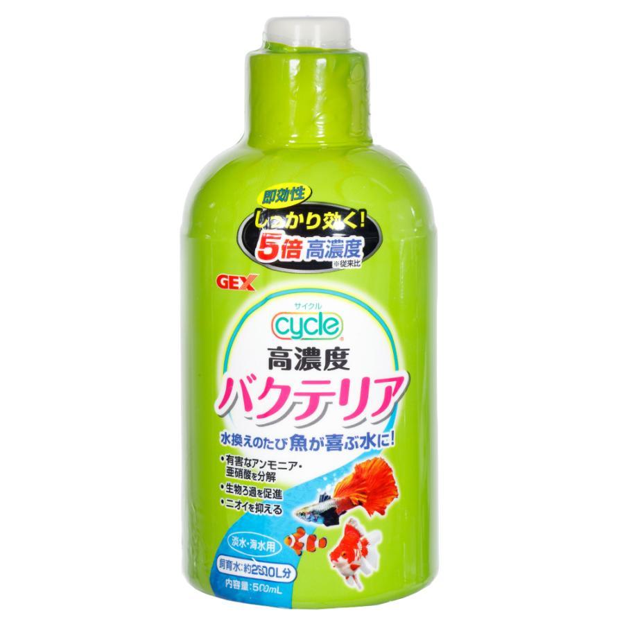 GEX サイクル 500mL 淡水 海水両用 バクテリア 特売 観賞魚 ジェックス 海外限定 熱帯魚