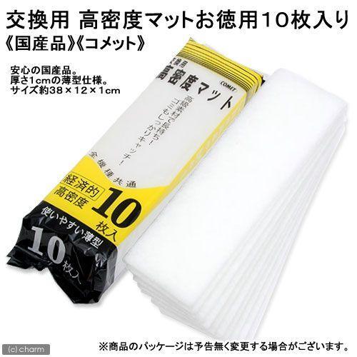 未使用 コメット 交換用 送料無料限定セール中 国産品 高密度マットお徳用10枚入り