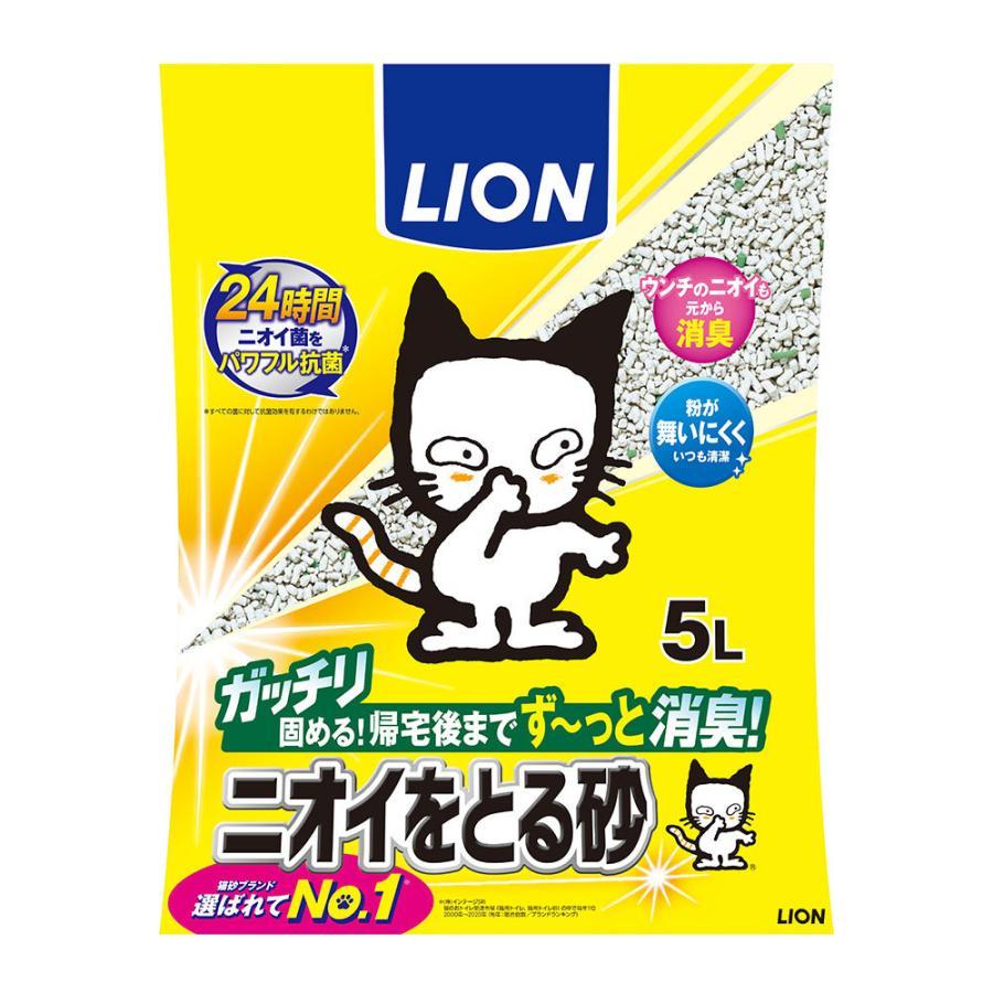 ライオン ニオイをとる砂 5L 超激安特価 猫砂 ベントナイト お得セット 固まる お一人様4点限り