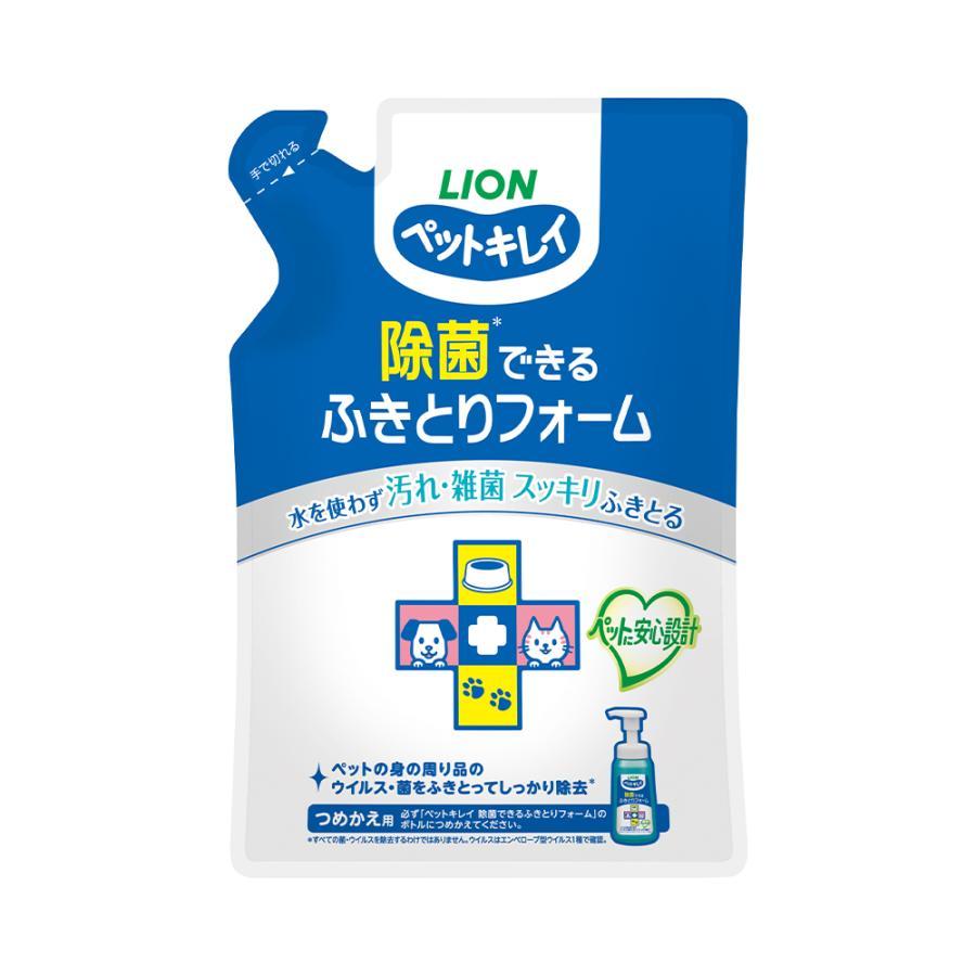 ライオン ペットキレイ 1着でも送料無料 除菌できる 2020 新作 詰め替え用 200ml ふきとりフォーム