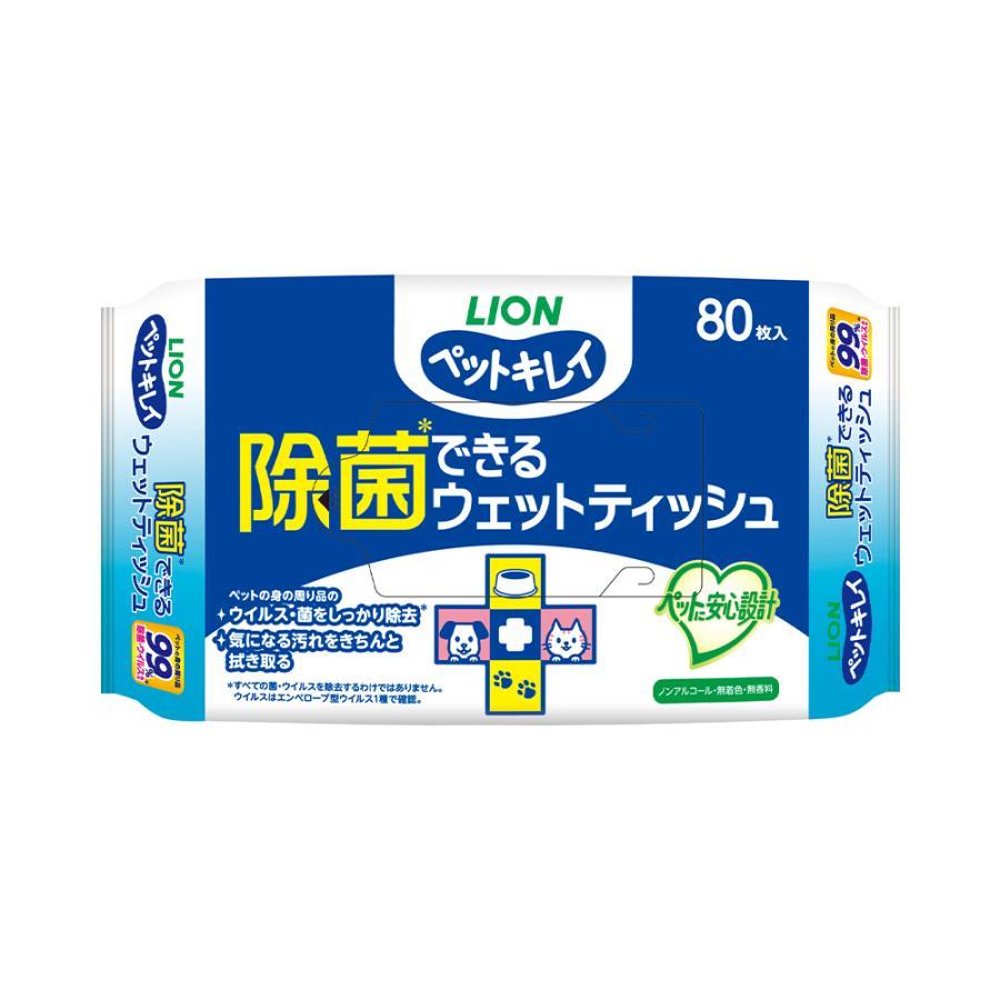ライオン ペットキレイ 大規模セール 除菌できるウエットティッシュ ノンアルコール 80枚 アウトレット☆送料無料 無香料
