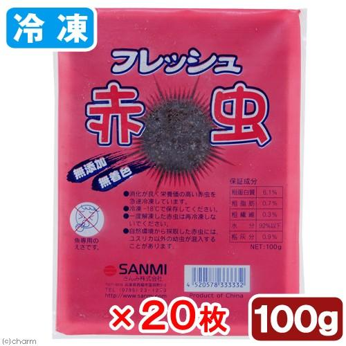 冷凍 さんみ フレッシュ赤虫 予約 アカムシ 100g 別途クール手数料 常温商品同梱不可 冷凍赤虫 20枚 お一人様7点限り 売り出し