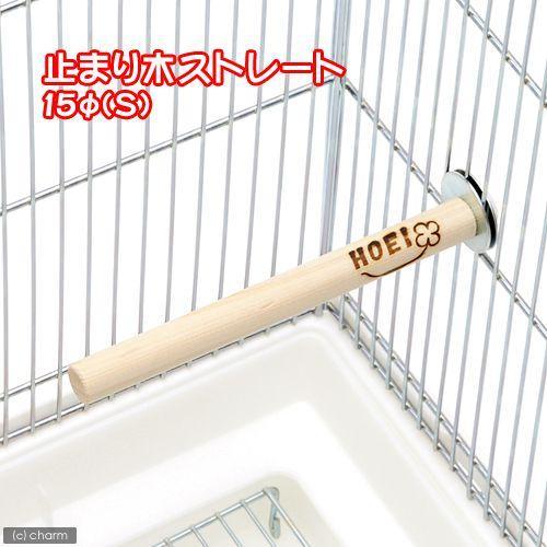 注目ブランド HOEI 止まり木ストレート 直径15 新作販売 S 鳥 止まり木