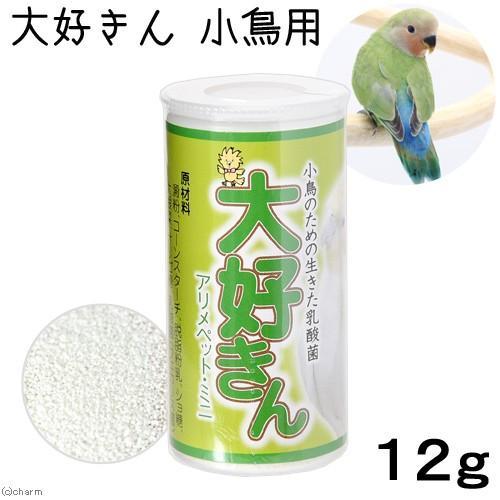 大好きん 小鳥用 注目ブランド アリメペットミニ お洒落 鳥 サプリメント 12g