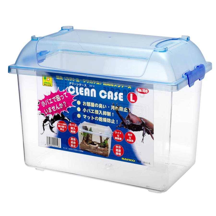 三晃商会 SANKO CLEAN マーケティング CASE クリーンケース 虫かご L 超特価 プラケース 375×220×280mm 飼育容器