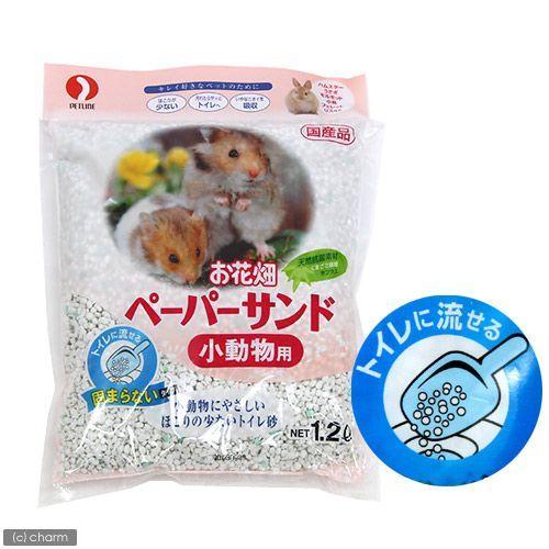お花畑 税込 ペーパーサンド 小動物用 トイレ砂 1.2L 贈り物 紙