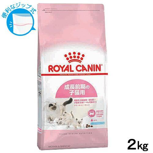 高級品 ロイヤルカナン 猫 マザー ベビーキャット 成長前期の子猫用 ジップ付 日本メーカー新品 3182550707312 お一人様5点限り 2kg