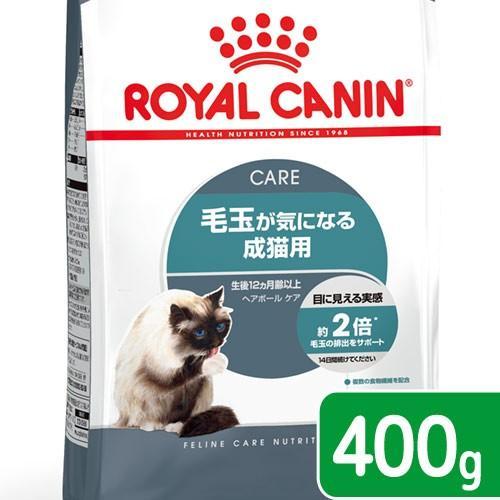 ロイヤルカナン 猫 人気 感謝価格 ヘアボール ケア 毛玉が気になる成猫用 生後12ヵ月齢以上 ジップ無し ドライ キャットフード 400g