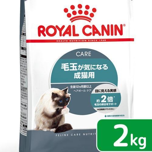 ロイヤルカナン 猫 豪華な ヘアボール ケア 送料無料でお届けします 毛玉が気になる成猫用 生後12ヵ月齢以上 ドライ キャットフード ジップ付 2kg
