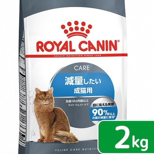 ロイヤルカナン 猫 ライト 税込 ウェイト ケア セール特価 減量したい成猫用 2kg ドライ キャットフード ジップ付 生後12ヵ月齢以上