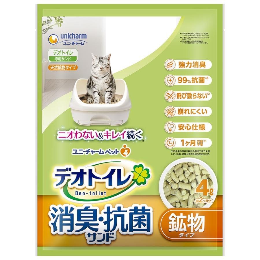デオトイレ 消臭・抗菌サンド
