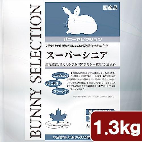 イースター バニーセレクション スーパーシニア 1.3kg 超高齢 フード 新作 大人気 激安通販 超高齢うさぎ うさぎ