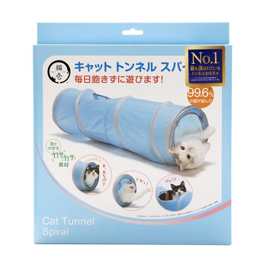猫壱 キャット トンネルスパイラル おもちゃ 特価キャンペーン 猫 販売実績No.1 ブルー