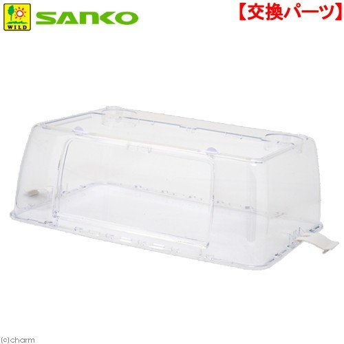 新作 人気 三晃商会 SANKO ルーミィベーシック用 上部カバー 海外並行輸入正規品 正面扉なし