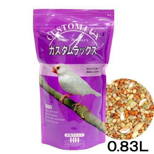 カスタムラックス 文鳥 0.83L 鳥 フード 種 穀類 えさ 餌 オーバーのアイテム取扱☆ チープ