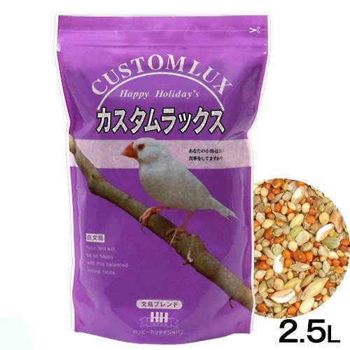 予約販売品 カスタムラックス ショッピング 文鳥 2.5L フード 鳥