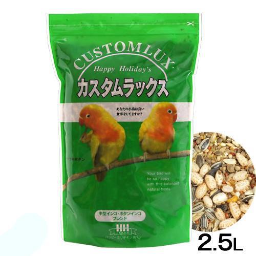 カスタムラックス 中型インコ 2.5L クリアランスsale 期間限定 期間限定特別価格 鳥 フード