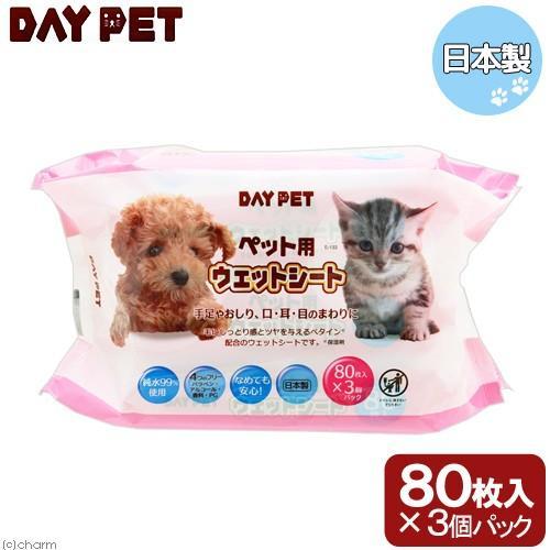 お得用 ペット用 ウェットシート 80枚×3P 豪華な 犬 お見舞い 小動物 ペット用ウェットティッシュ 猫