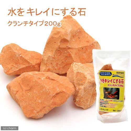 水をキレイにする バースデー 記念日 ギフト 贈物 お勧め 通販 ゼオライトの石 定番から日本未入荷 200g クランチタイプ