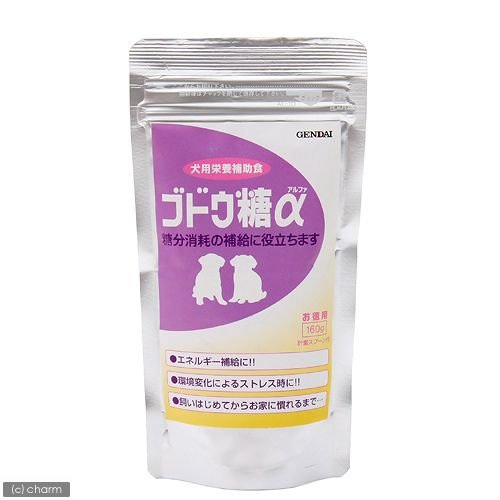 現代製薬 ブドウ糖 新作からSALEアイテム等お得な商品 満載 α お徳用 犬 お得 サプリメント 160g