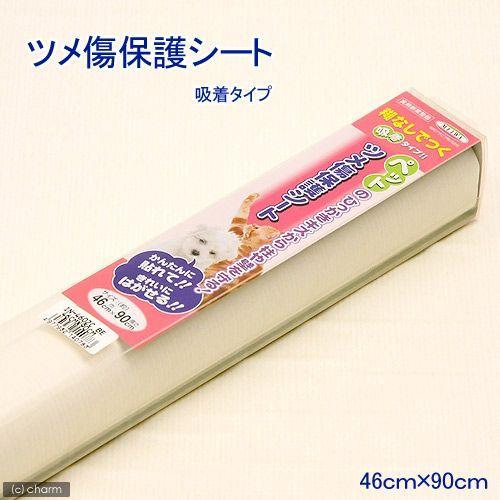 日本未発売 ツメ傷保護シート 吸着タイプ ベージュ 46×90cm 防止シート 爪とぎ 猫 受注生産品