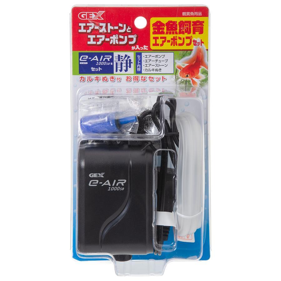 永遠の定番 GEX 金魚飼育4点セット GF−1 30〜45cm水槽用エアーポンプ 品質検査済