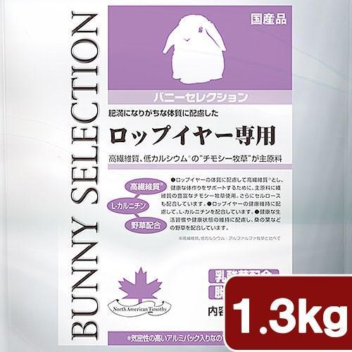 お気にいる イースター バニーセレクション ロップイヤー専用 フード うさぎ 1.3kg 訳あり商品