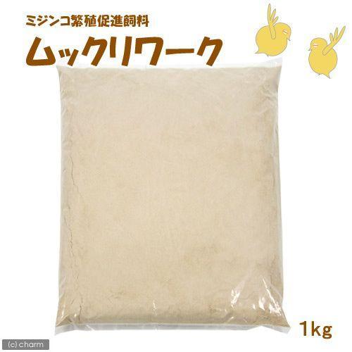 ミジンコ繁殖促進飼料 ムックリワーク ディスカウント 期間限定特別価格 500g×2袋 1kg
