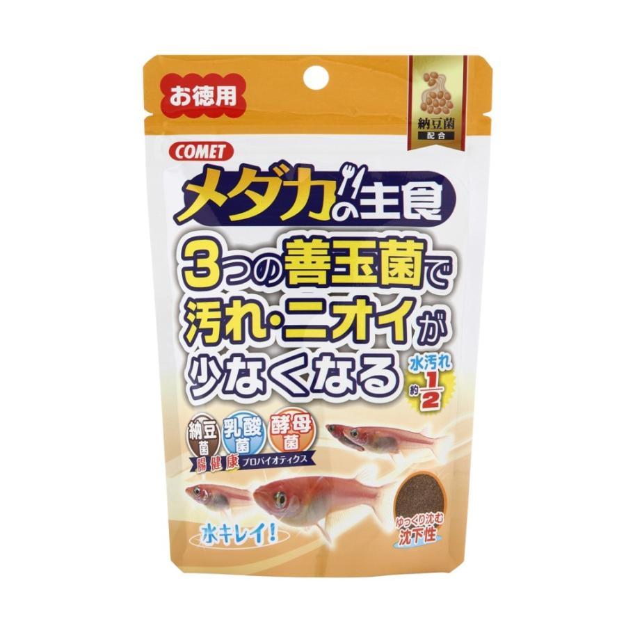 コメット 徳用メダカの主食 納豆菌 120g 30g 倉 代引き不可 えさ 餌 エサ めだか