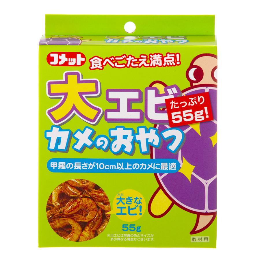 今ダケ送料無料 コメット 大エビ カメのおやつ 餌 エサ ブランド品 55g