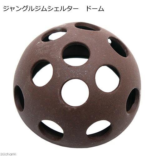 人気の製品 日本製 ジャングルジムシェルター ドーム 陶器製