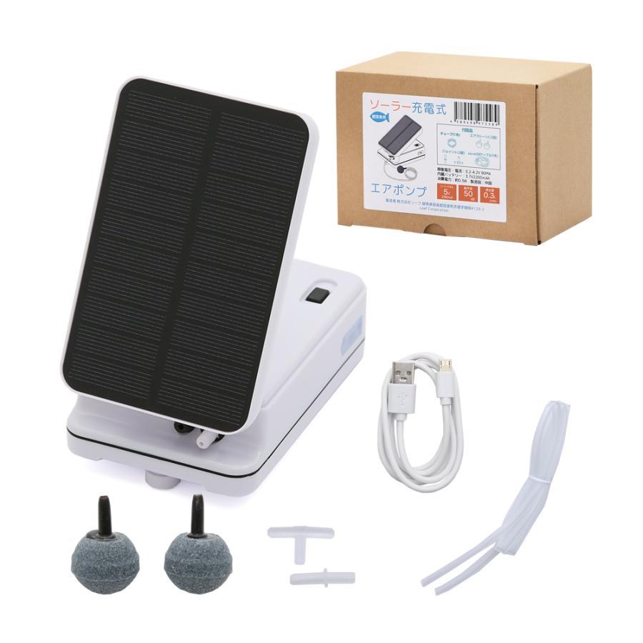 ソーラー充電式エアポンプ 旅行 遠征 当店は最高な サービスを提供します 採集 USB充電 ソーラー充電 爆買い送料無料 釣り