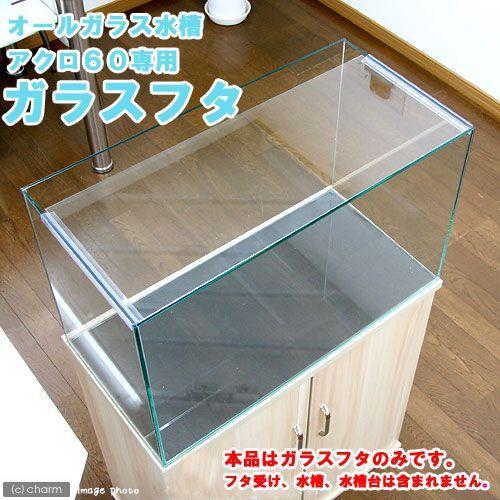 日本限定 ガラスフタ オールガラス水槽アクロ60用 プレゼント 幅58×奥行24cm 1枚