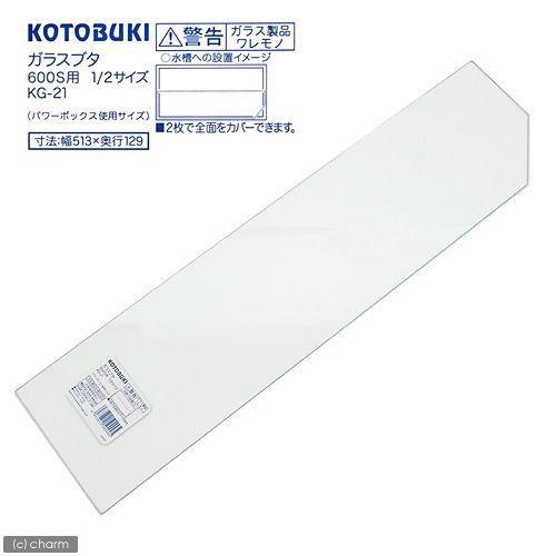 即出荷 コトブキ工芸 kotobuki ガラスフタ 幅51.3cm 定価 600S用 KG−21 奥行き12.7cm