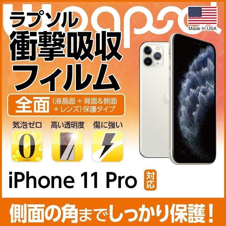 Wrapsol ラプソル 衝撃吸収フィルム 360°保護タイプ iPhone12 iPhone 12 mini PRO iPhone11 11 PRO XR 衝撃吸収 衝撃 吸収 フィルム 保護フィルム|changing-my-life|11